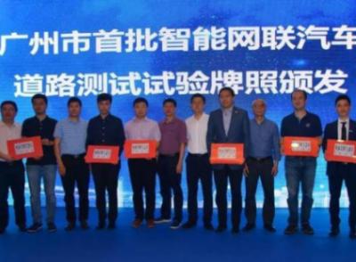 广州发放首批24张自动驾驶路测牌照 至此北上广深已全配齐