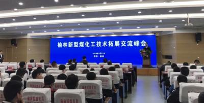 榆林举行新型煤化工国际研讨会 讨论新型煤化工产业技术进展