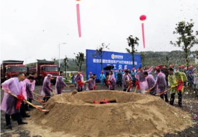 贵州盛世荣创年产50万吨再生纸生产项目举行开工仪式