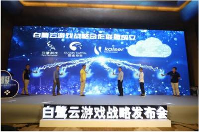 凯撒文化与白鹭科技及国金投资成立云游戏战略合作联盟