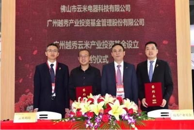 云米科技与广州越秀产业基金设立5亿元投资基金