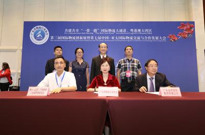 精英聚首,共谋发展 | 第三届国际物流创新合作活动在广州隆重开幕