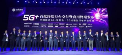 中国移动发布42款最新5G商用终端,投入超300亿元打造5G+战略