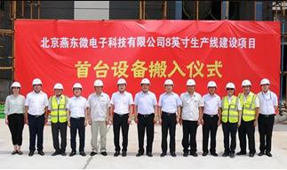燕东微电子8英寸生产线建设项目首批设备搬入,采用北方华创刻蚀机