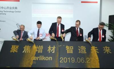 欧瑞康增材制造上海技术中心正式成立 战略部署增材制造领域