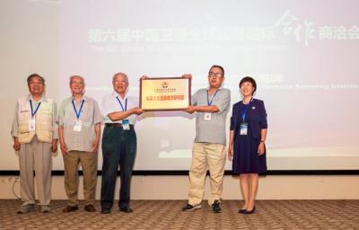 福星大观遥感减灾研究院揭牌 聚焦地震预报技术