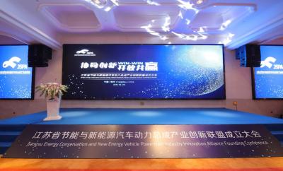 江苏成立节能与新能源汽车动力总成产业创新联盟