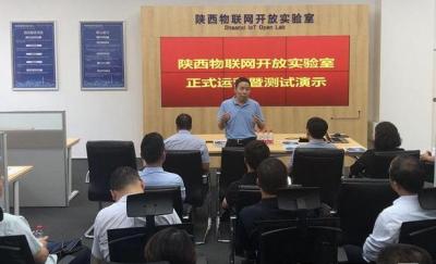 陕西物联网开放实验室投运,为IOT终端产品提供测试认证服务