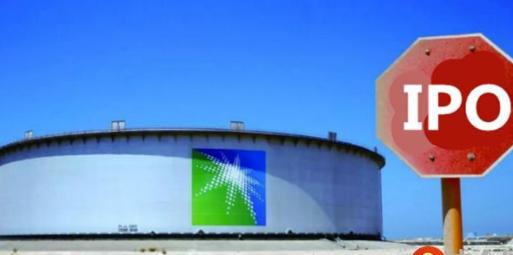 沙特阿美重启IPO准备工作 预计2020-2021年完成上市