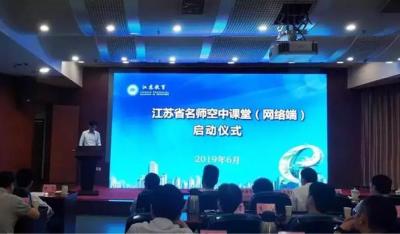 江苏有线参与建设的名师空中课堂平台上线,打造智慧广电教育