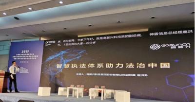 """高新兴发布全国首个""""云+端""""智慧执法体系,助力法治中国"""