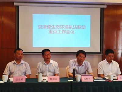 京津冀三地生态环境部门开展水气固多领域联合执法行动