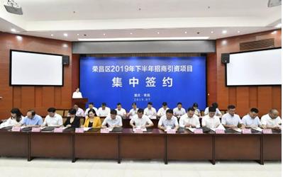 四川绿然集团投资150亿元建设重庆首个电子电路产业园