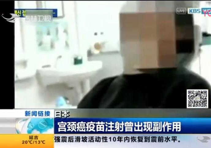 日本宫颈癌疫苗注射 曾出现副作用