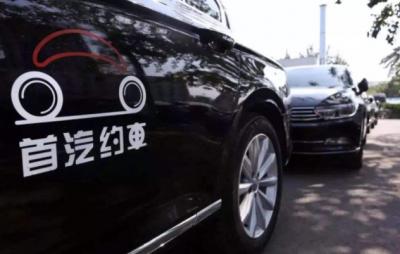 首汽约车率先在上海和深圳实现盈利