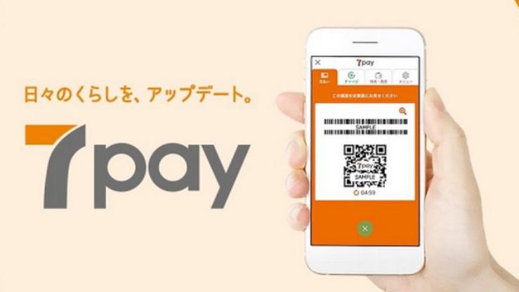 日本移动支付服务7pay上线第二日即遭盗刷,损失高达5500万日元