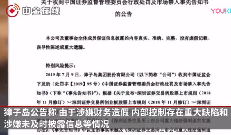 獐子岛涉嫌连续两年财务造假,拟对董事长终身市场禁入