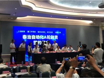 南京泰治获得首轮数亿人民币的融资,聚焦设备自动化技术