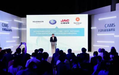大众联合星星充电等4家企业成立合资公司 布局充电产业