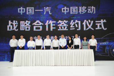 中国移动与长春市和中国一汽签约合作 打造智能网联汽车产业生态