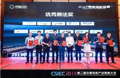 2019第二届中国安防产业赋能大会,科达荣膺三大奖项