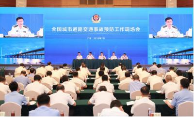 公安部交管局召开全国城市道路交通事故预防工作会