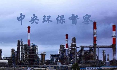 中央环保督察组进驻甘肃省 第一轮督察发现甘肃等四省市哪些环境问题?
