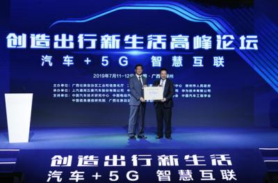 柳州启用全球首条集成5G和无人驾驶等四项前沿驾驶技术的公开测试道路