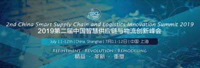 2019第二届智慧供应链与物流创新峰会在上海召开