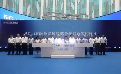 安徽广播电视台与安广网络等战略合作,建设5G+超高清视频应用创新实验室
