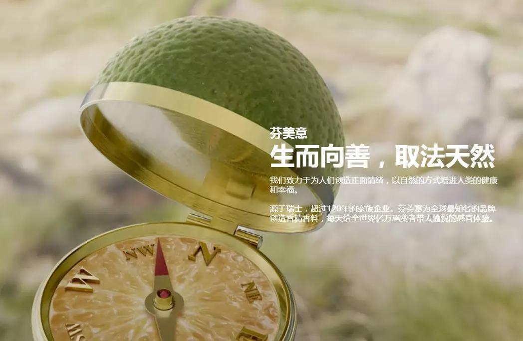 最大香精香料私企芬美意:百年瑞企如何在中国市场得一席之地?