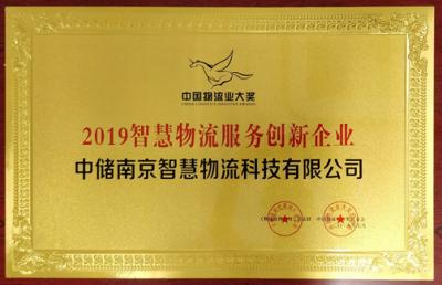 """中储智运荣获""""2019智慧物流服务创新企业""""奖"""