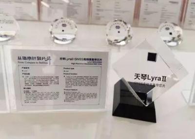 全球首颗全面支持北斗三号的高精度基带芯片天琴二代正式发布