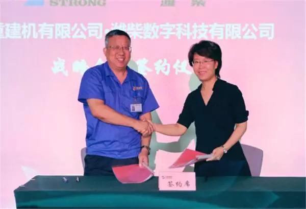 山重建机与潍柴数字签订战略合作协议 展开全方位合作