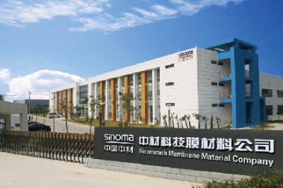 中材科技拟9.97亿元增资湖南中锂 加码锂电池隔膜产业