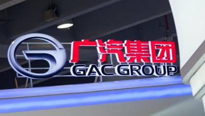 广汽集团将组织机构改革 设立整车事业本部统筹自主品牌业务