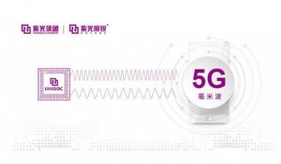 紫光展锐与是德科技完成26GHz 频段5G毫米波关键功能和性能的测试