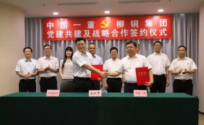 柳钢与中国一重签署党建共建及战略合作协议