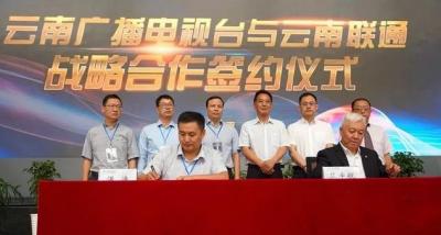 云南广播电视台与云南联通战略合作,组建5G开放联合实验室