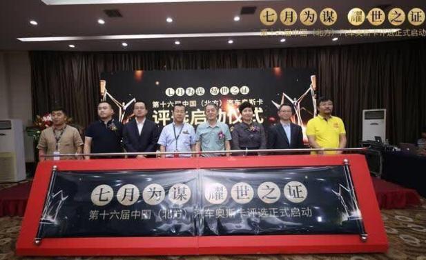 2019中国(北方)汽车奥斯卡评选正式启动