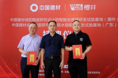 中国建材咸阳陶瓷研究设计院智能坐便器等两大研发试验基地在樱井科技揭牌