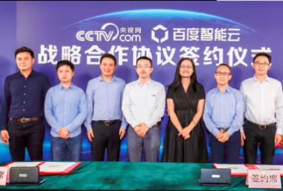 央视网与百度智能云战略合作,共建人工智能媒体研发中心