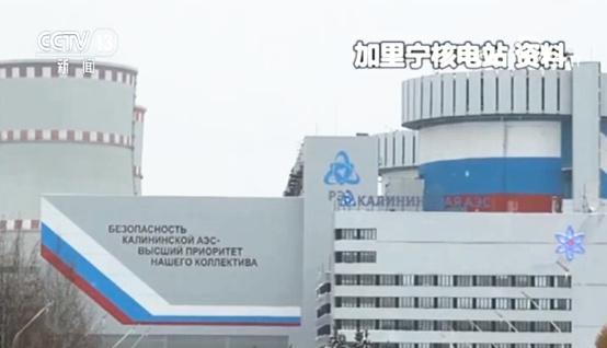 俄加里宁核电站变压器短路导致无法正常供电 目前辐射水平正常