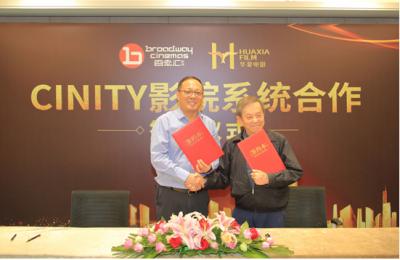 百老汇与华夏电影开启长期战略合作,部署CINITY影院系统