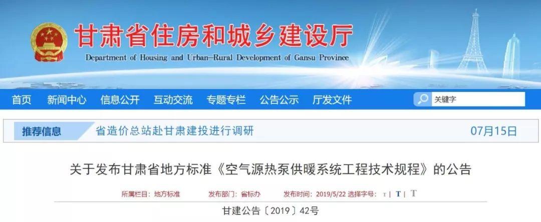 甘肃省地标《空气源热泵供暖系统工程技术规程》已发布实施