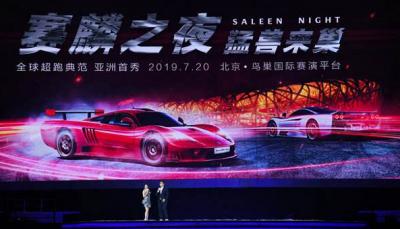 全球超跑领导者赛麟在京举行品牌盛典 赛麟S7全新勒芒版亚洲首秀
