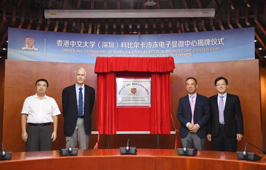 香港中文大学(深圳)科比尔卡冷冻电子显微中心揭牌