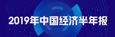 2019年上半年中国工业经济成绩单公布 高技术制造业增加值同比增9.0%