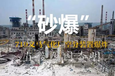 """应急管理部通报河南义马气化厂爆炸直接原因 空分装置带病运行导致""""砂爆"""""""