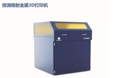 """国产""""微滴喷射金属3D打印机 """"来了 全彩3D打印技术即将开源"""